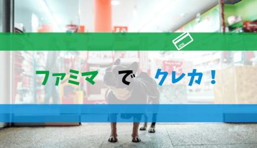 ファミリーマートはクレジットカード払いできる|ポイント・注意点をざっくり解説