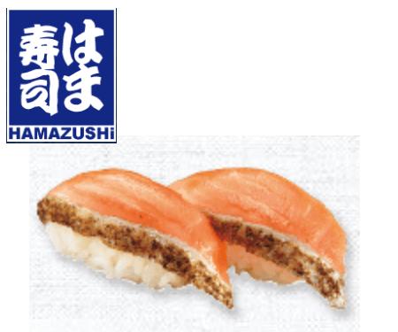 はま寿司の焼きとろサーモン