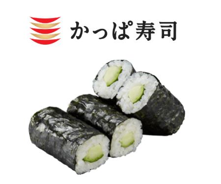 かっぱ寿司のかっぱ巻き