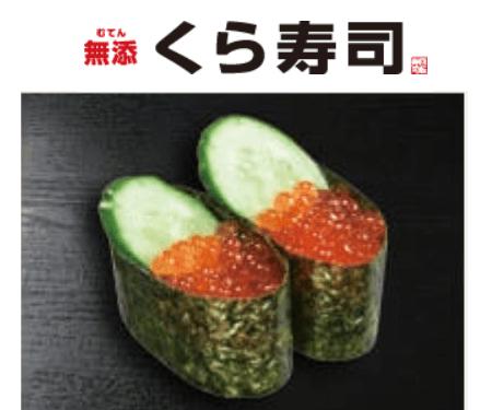 くら寿司の味付いくら