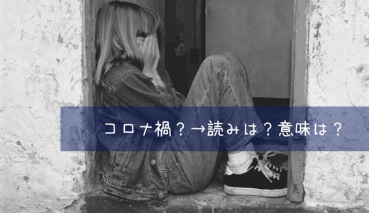 「コロナ禍」の読み方は?意味は?